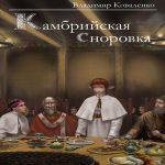 Коваленко Владимир — Камбрийская сноровка (аудиокнига)