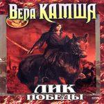 Вера Камша — Лик Победы (аудиокнига)