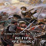 Константин Калбазов (Калбанов) — Феникс (аудиокнига)