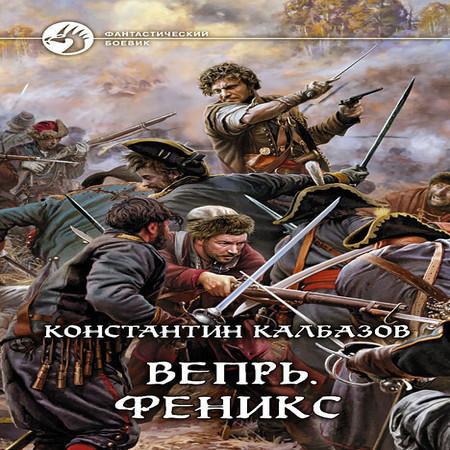 Константин Калбазов (Калбанов) - Феникс (аудиокнига)