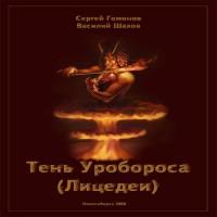 Тень Уробороса (Лицедеи) (аудиокнига)