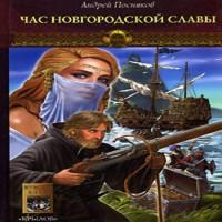 Час новгородской славы (аудиокнига)