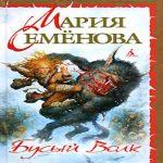 Дмитрий Тедеев & Мария Семенова — Бусый Волк (аудиокнига)