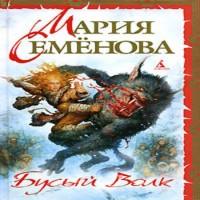 Бусый Волк (аудиокнига)