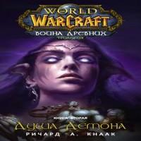 Война древних - 2 (аудиокнига)