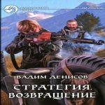 Вадим Денисов — Возвращение (аудиокнига)