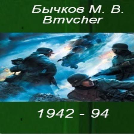 БЫЧКОВ МИХАИЛ 1942 94 СКАЧАТЬ БЕСПЛАТНО