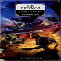 Гибель Богов - 2. Книга вторая. Удерживая небо (аудиокнига)