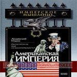 Анатолий Уткин — Американская империя (аудиокнига)