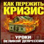 Анатолий Уткин — Как пережить экономический кризис. Уроки Великой депрессии. (аудиокнига)