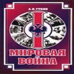 Анатолий Уткин — Первая Мировая война (аудиокнига)