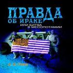 Анатолий Уткин — Правда об Ираке или Битва в Месопотамии (аудиокнига)