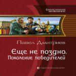 Павел Дмитриев — Поколение победителей (аудиокнига)