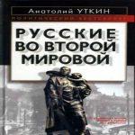 Анатолий Уткин — Русские во Второй мировой войне (аудиокнига)