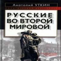 01Politichieskii_biestsiellier-Russkiie_vo_Vtoroi_mirovoi_voinie
