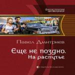 Павел Дмитриев — На распутье (аудиокнига)