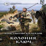 Костантин Калбанов — Колония. Ключ (аудиокнига)
