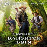 Андрей Круз — Близится смерч (аудиокнига)