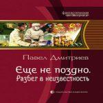 Павел Дмитриев — Разбег в неизвестность (аудиокнига)