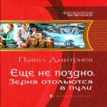 Павел Дмитриев — Зерна отольются в пули (аудиокнига)
