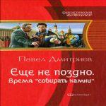 Павел Дмитриев — Время собирать камни (аудиокнига)