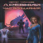 Сергей Тармашев — Час воздаяния (аудиокнига)