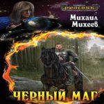 Михаил Михеев — Черный маг (аудиокнига)