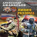 Александр Афанасьев — Линия разлома (аудиокнига)