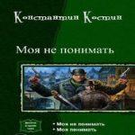 Костин Константин — Моя не понимать. Дилогия (аудиокнига)