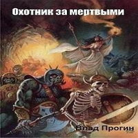 Охотник за мертвыми (аудиокнига)