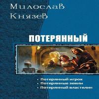 Милослав Князев - Потерянный. Трилогия (СИ) (аудиокнига)