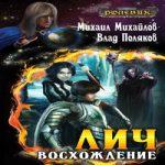 Влад Поляков & Михаил Михайлов — Восхождение (аудиокнига)