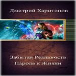 Дмитрий Харитонов — Забытая Реальность. Пароль к Жизни (аудиокнига)