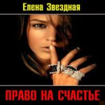 Елена Звездная — Право на счастье (аудиокнига)