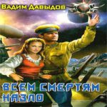 Вадим Давыдов — Всем смертям назло (аудиокнига)