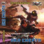 Сергей Баталов   — Око смерти (аудиокнига)