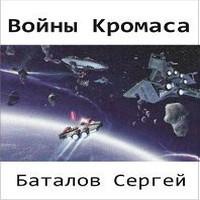 Войны Кромаса (аудиокнига)