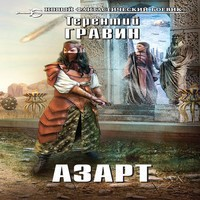 Азарт (аудиокнига)