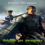 Елена Звездная — Невеста для наследника (аудиокнига)