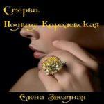 Елена Звездная — Стерва. Подвид Королевская (аудиокнига)