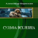 Александр Борискин — Судьба вселенца (СИ) (аудиокнига)