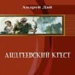 Андрей Дай — Андреевский крест (аудиокнига)