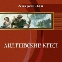 Андреевский крест (аудиокнига)