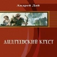 Дай Андрей  Андреевский крест Слушать аудиокнигу онлайн