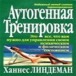 Ханнес Линдеман — Аутогенная тренировка (аудиокнига)
