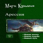 Марк Кузьмин — Арессия. Трилогия в одном томе (аудиокнига)