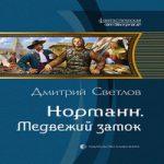 Дмитрий Светлов — Медвежий замок (аудиокнига)