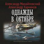 Александр Михайловский & Александр Харников — Однажды в Октябре (аудиокнига)