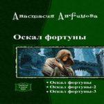 Анфимова Анастасия — Оскал Фортуны. Трилогия (аудиокнига)