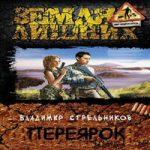 Владимир Стрельников — Переярок (аудиокнига)